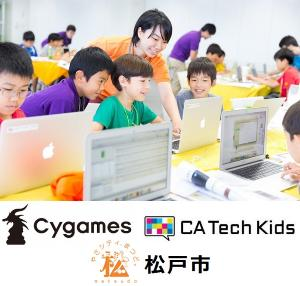 "プログラミング教室""Cygames presents"" Tech Kids CAMP in MATSUDO Vol.11"