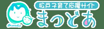 松戸子育て応援サイトまつどあ