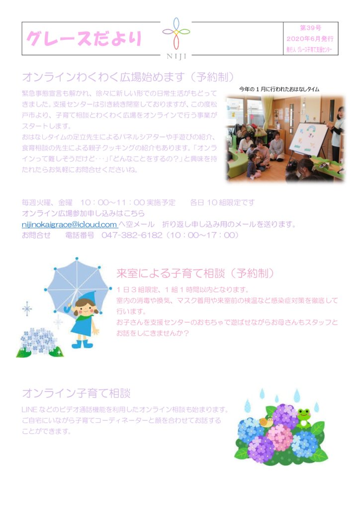 grace_online202006のサムネイル